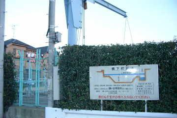 Yokoshita Reservoir's installations with the sign